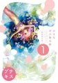 小さなお人魚日和 1巻(講談社プチキス・電子書籍版)