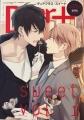 ディアプラス・スイート Dear+sweet vol.1