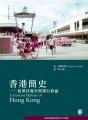 香港簡史——從殖民地至特別行政區