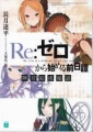 Re:ゼロから始める前日譚 陣営結成秘話