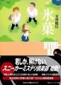 氷菓(角川スニーカー文庫)