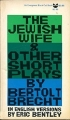 The Jewish Wife & Other Short Plays