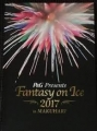 Fantasy on Ice 2017 in MAKUHARI プログラム