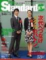 河北スポーツマガジンStandard宮城 2017年5・6月号