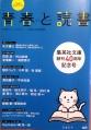 青春と読書 集英社文庫創刊40周年記念号 2017年5月臨時増刊号