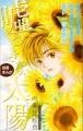 嘘つきな太陽 (2016 別冊花とゆめ6月号 ふろく)