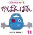 かばんばん (こどものとも012)