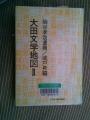 大田文学地図 2