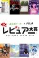 【第3回 レビュアー大賞】課題図書8作品セット