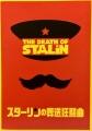 「スターリンの葬送狂騒曲」劇場パンフレット