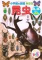 昆虫 森や林のむし クイズつき (ハッピーセット × 小学館の図鑑 NEO)