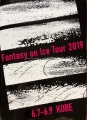 FANTASY ON ICE TOUR 2019 in KOBE プログラム