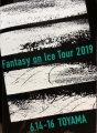 FANTASY ON ICE TOUR 2019 in TOYAMA プログラム