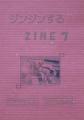 ジンジンするZINE7