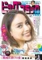 ビッグコミック増刊2019年10月17日号