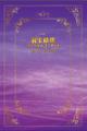羽生結弦プログラムコンサート ガイドブック