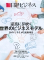 日経ビジネス 2020.01.13