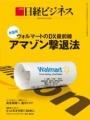 日経ビジネス 2020.01.20