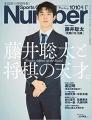 Sports Graphic Number 1010号 藤井聡太と将棋の天才