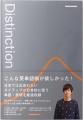 英単語帳 Distinction 1