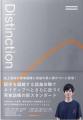 英単語帳 Distinction 2