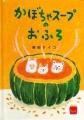 かぼちゃスープのおふろ (ハッピーセット)