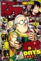 週刊少年ジャンプ2020年51号