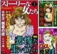 ストーリーな女たち(全63巻)