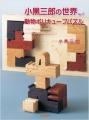 小黒三郎の世界 No.1 動物ポリキューブパズル