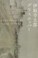 グラスホッパー  (角川文庫)