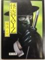 怪盗XYZ(角川文庫 緑304-93)