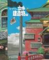 ジブリの立体建造物展 図録