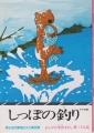 まんが日本昔ばなし〈第39話〉しっぽの釣り (1976年) (サラ文庫)