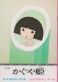 まんが日本昔ばなし〈第16話〉かぐや姫 (1976年) (サラ文庫)