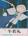 まんが日本昔ばなし〈第46話〉牛若丸 (1976年) (サラ文庫)