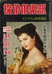 消失三人女 《探偵倶楽部》 7巻1号 1956年新年号