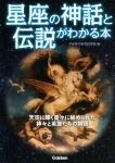 星座の神話と伝説が分かる本