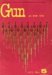 月刊Gun 1971年5月号