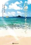 幻想ニライカナイ(暗黒定数式文庫)