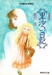 里沙の日記(1988年) (コバルトシリーズ)