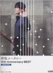 TAB譜付スコア 押尾コータロー/10th Anniversary BEST [Ballade Side]