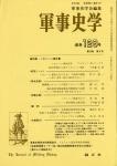 軍事史学 第32巻 第4号 特集: ノモンハン事件