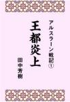 アルスラーン戦記1 王都炎上(らいとすたっふ文庫)