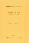 佐藤幹夫講義録 (1984年度・1985年度1学期)