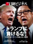 日経ビジネス 2017年1月23日号[雑誌]