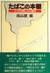 たばこの本棚―5つの短篇と20の随想 (1979年)