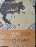 集英社浮世絵体系10国貞/国芳/英泉