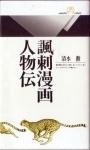 風刺漫画人物伝〈丸善ライブラリー006〉