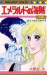 エメラルドの海賊(後編)マーガレットコミックス