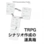 TRPG シナリオ作成の道具箱